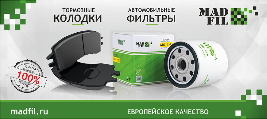 Автомобильные фильтры, колодки Madfil