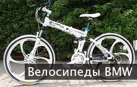 Велосипед BMW с литыми дисками