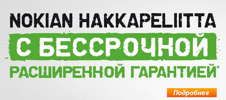 Бессрочная Расширенная гарантия – теперь и летние шины Nokian Hakka!