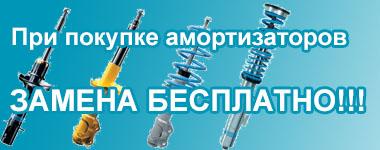 При покупке амортизаторов ЗАМЕНА БЕСПЛАТНО!