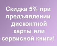 Скидка 5% при предъявлении дисконтной карты или сервисной книги!